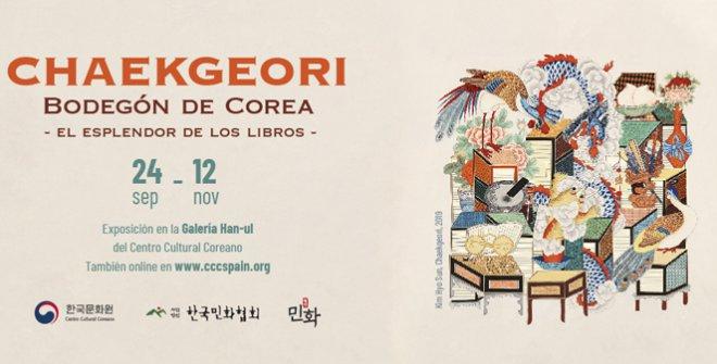 Disfruta gratis de una exposición única de arte coreano